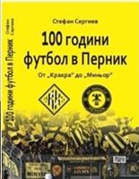 """100 години футбол в Перник. От """"Кракра"""" до """"Миньор"""""""