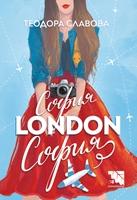 София - London - София