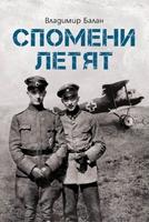 Спомени летят - мемоарите на един български летец
