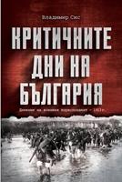 Критичните дни на България. Дневник на военния кореспондент - 1913 г.