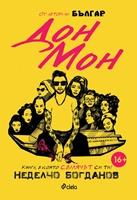 Дон Мон: Книга, в която свалячът си ти