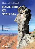 Намерени от чудесата. Скалописи от мистична България