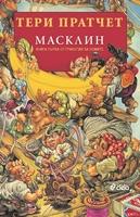 Масклин. Книга 1 от Трилогия за номите