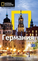 Германия. Пътеводител на National Geographic