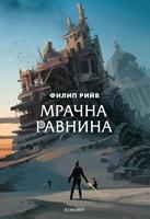 Мрачна равнина. Книга 4 от Смъртоносни машини
