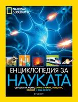 Енциклопедия за науката. 10+