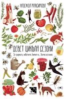 Девет цикъла сезони. За градината, животните, билките и... всичко останало