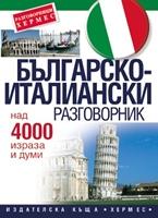 Българско-италиански разговорник (над 4000 израза и думи)