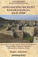 Археологически излет в крайдунавска България
