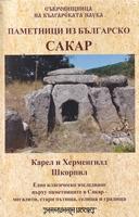 Паметници из българско: Сакар