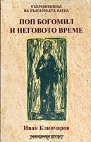 Поп Богомил и неговото време