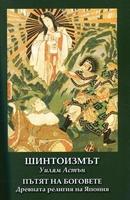 Шинтоизмът. Пътят на Боговете - Древната религия на Япония