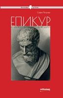 Епикур и удоволствието като добродетел. Книга 15 от Поредица Философия за всеки