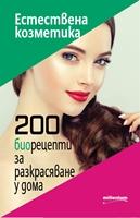 Естествена козметика. 200 биорецепти за разкрасяване у дома