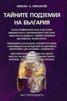 Тайните подземия на България. Част петнадесета