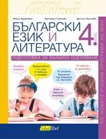 Български език и литература, 4. клас. Подготовка за външно оценяване