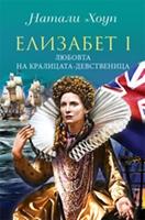 Елизабет I. Любовта на кралицата-девственица