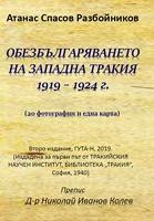 Обезбългаряването на Западна Тракия 1919-1924 г.