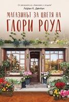 Магазинът за цветя на Глори Роуд