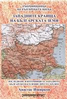 Западните краища на българската земя. Изследване и източници за западното българско население през XV-XIX век
