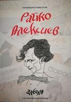Райко Алексиев - албум със 150 карикатури