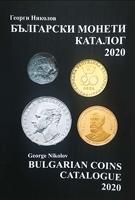 Български монети - каталог 2020