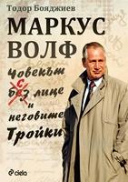 Маркус Волф: Човекът с лице и неговите Тройки