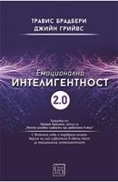 Емоционалната интелигентност 2.0
