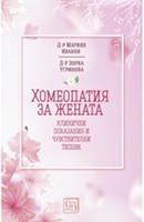Хомеопатия за жената