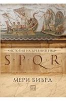 SPQR. История на Древния Рим/твърда корица