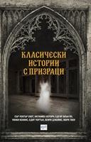 Класически истории с призраци