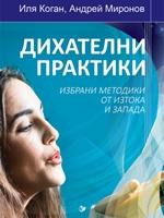 Дихателни практики. Избрани методики от изтока и запада