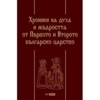 Хроники на духа и мъдростта от Първото и Второто българско царство (луксозно издание-кожена подвързия)