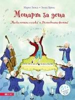 Моцарт за деца + CD: Малка нощна музика и Вълшебната флейта