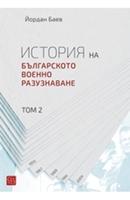 История на българското военно разузнаване. Том 2