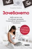 Зачеването - какво научих след 10 инвитро процедури, 5 естествени бременности и 7 помятания