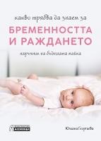 Какво трябва да знаем за бременността и раждането. Наръчник на бъдещата майка