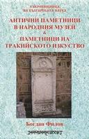 Антични паметници в народния музей и паметници на тракийското изкуство