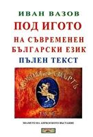 Под игото на съвременен български език. Пълен текст
