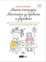 Моята тетрадка Монтесори - За буквите и звуковете. 4-7 години