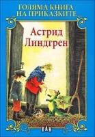 Голяма книга на приказките. Астрид Линдгрен