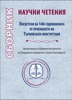 Сборник научни четения, посветени на 140-годишнината от приемането на Търновската конституция