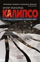 Калипсо. Втора книга от трилогията за комисар Байер