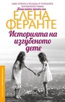 Историята на изгубеното дете. Книга четвърта и последна от тетралогията неаполитански романи Гениалната приятелка