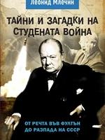 Тайни и загадки на Студената война. От речта във Фултън до разпада на СССР