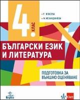 Учебно помагало по български език и литература за 4. клас. Подготовка за външно оценяване