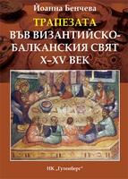 Трапезата във византийско-балканския свят Х-ХV век