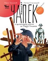 Роботът Чапек и шпионската мисия на Пафуй Сянката. Книга втора. Роботски приключения