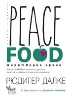 Peace Food. Миротворна храна. Как да излекуваме тялото и душата, като се откажем от месото и млякото