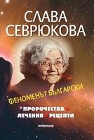 Слава Севрюкова. Феноменът български. Пророчества, лечения, рецепти